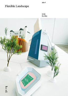 Flexible Landscape