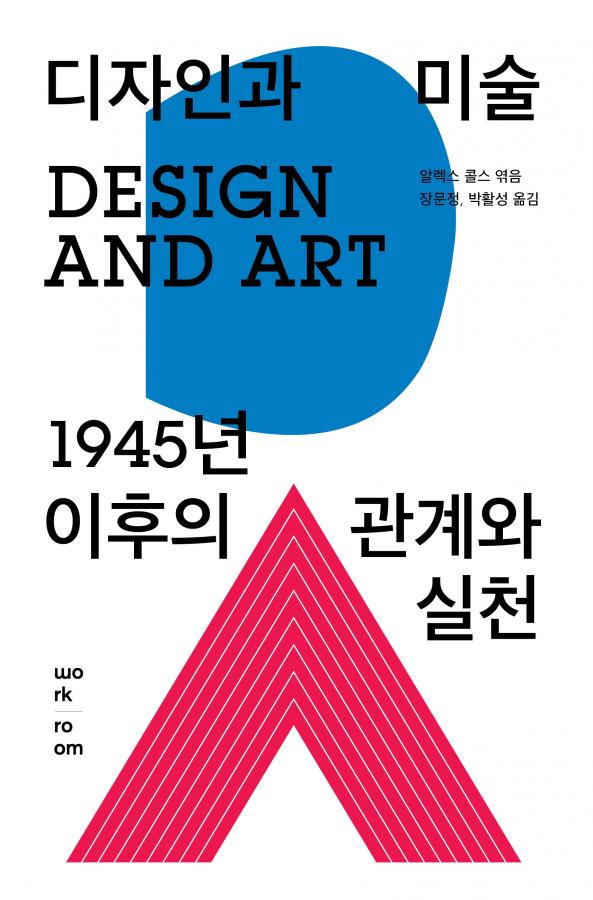 디자인과 미술: 1945년 이후의 관계와 실천