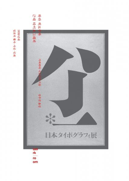 하라 히로무와 근대 타이포그래피: 1930년대 일본의 활자·사진·인쇄