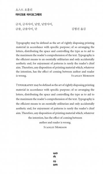 마이크로 타이포그래피